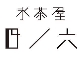 【四ノ六シェーブアイス】